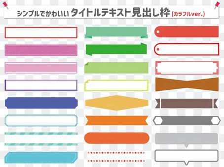 簡單的彩色標題標題框架集