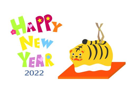New Year's card sideways with tiger clay bells and colorful letters