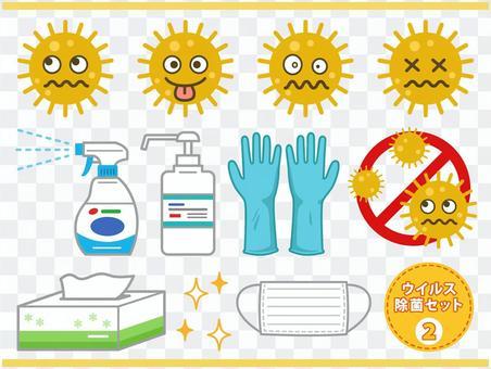 ウイルス除菌セット2