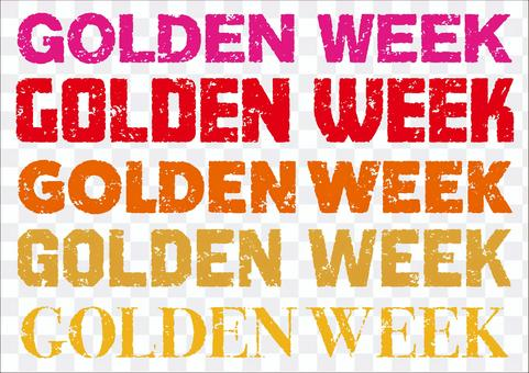 砂鍋標題設置黃金周28