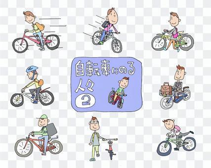 騎自行車的人②