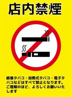 禁煙ポスター01