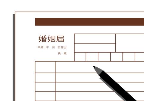 婚姻登記(用筆寫字的地方)