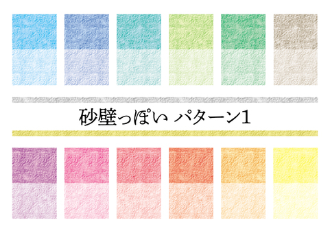 沙牆狀花紋1