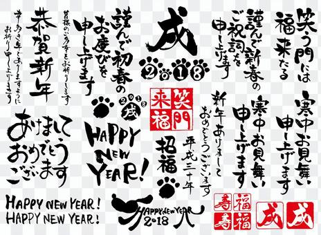 2018 New Year's cards handwritten character set 2
