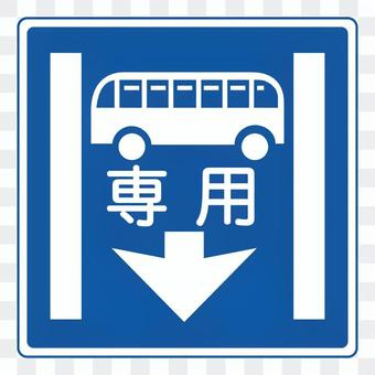 管制標誌(專用車道)