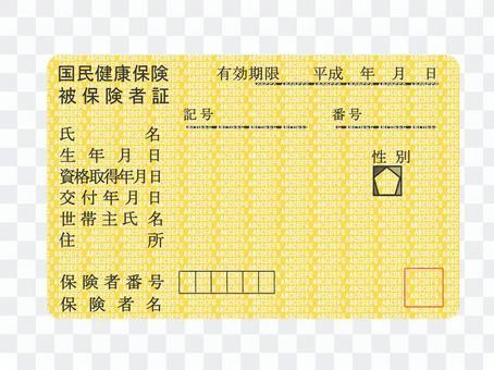 國民健康保險卡2