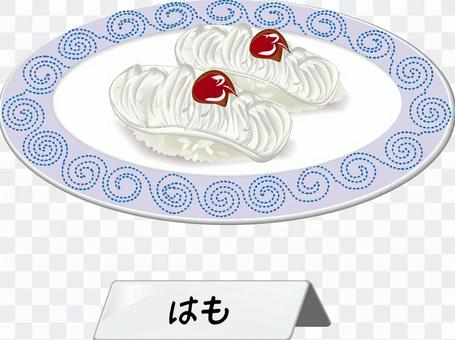 壽司壽司餐廳Hamo鱧Neta盤子