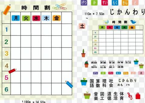 Timetable table set 01 (v 10)