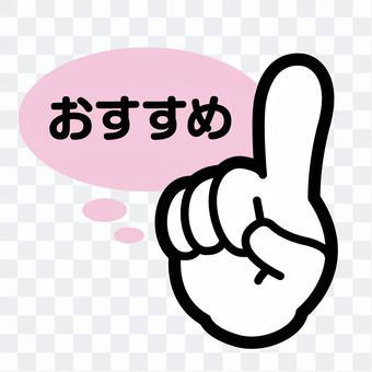 人差し指を立てる:おすすめ