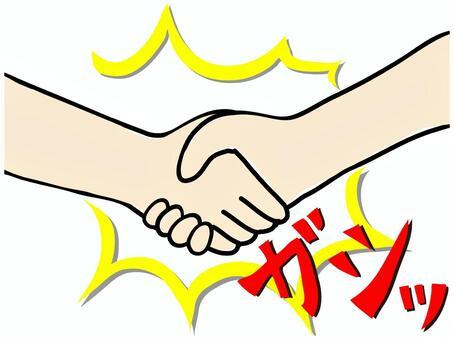 與Gaship握手