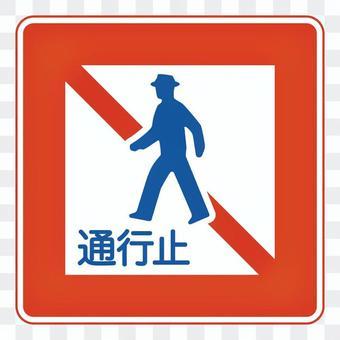 道路標誌(行人封閉)