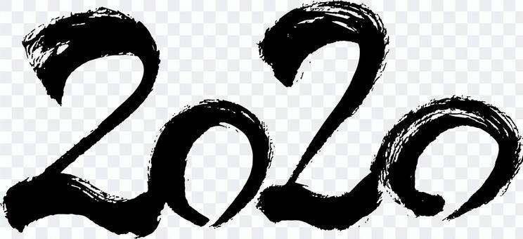 2020年書法