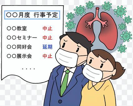 感染症影響による行事の中止
