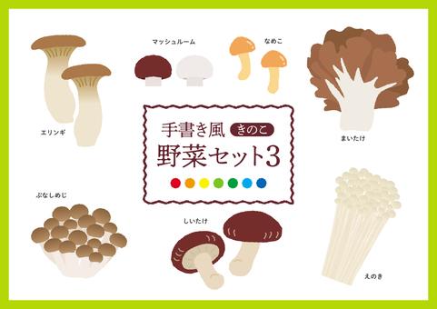 Handwritten vegetable set 3 mushrooms