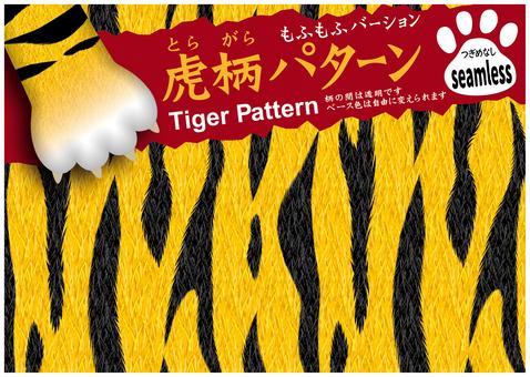 Tiger pattern (mofumofu)