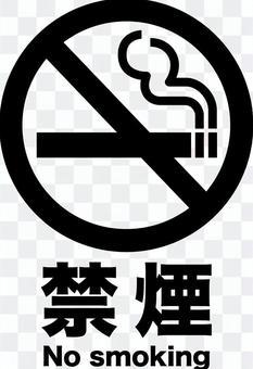 禁煙マーク/白黒/モノクロ