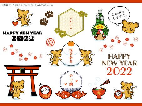 2022 Tiger Year_New Year Card New Year Material Set