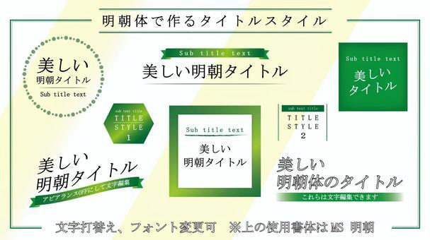 字體_Mincho標題_Green CS6