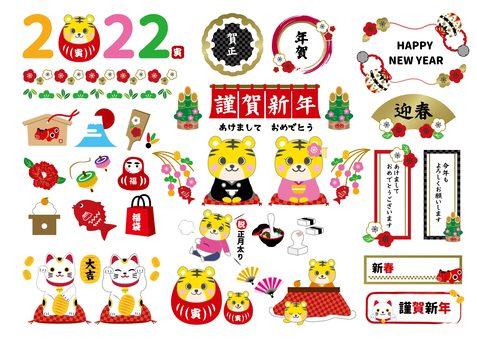 Various New Year materials