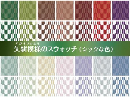 Yazaki's swatch (chic color)