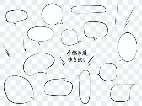 手繪講話泡泡