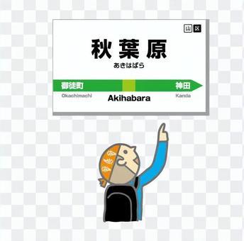 A man at Akihabara station
