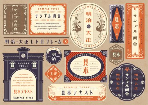 Meiji / Taisho Retro Frame 8