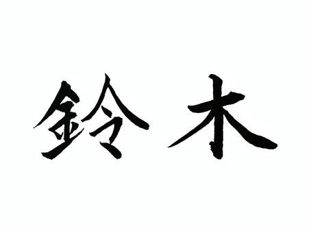 刷字符姓鈴木
