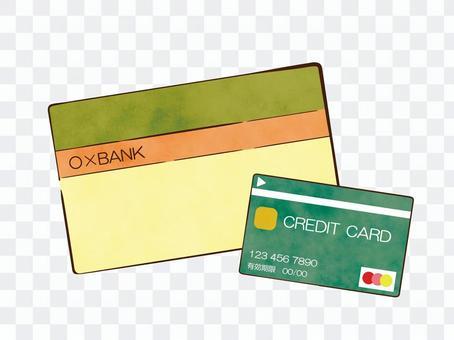 存摺和信用卡