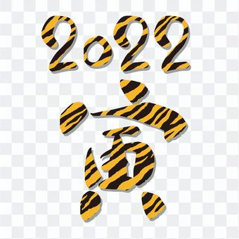 2022 Tiger brush character with tiger pattern