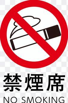 A4尺寸禁止吸煙特徵部分1