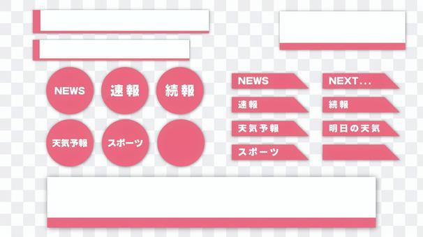 人物frame_news風格粉紅色