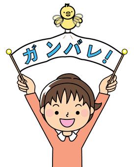 Cheering girl
