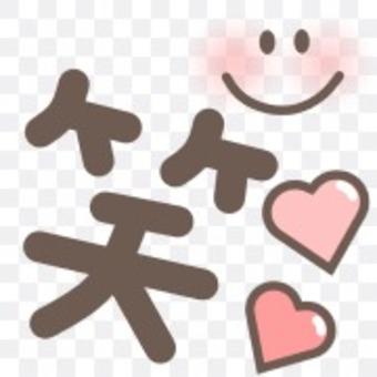 大聲笑字符漢字臉心可愛