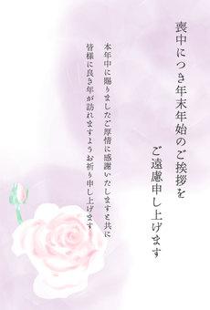 新年的問候問候和結論玫瑰和花蕾紫色