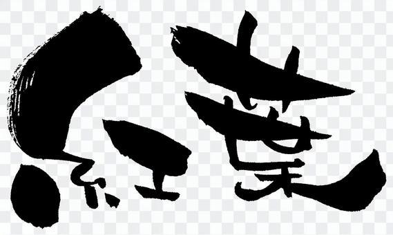 """刷字符""""秋葉""""黑色"""