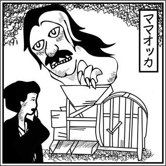 Youkai Mama Okka Wall insert 農業設備惡魔