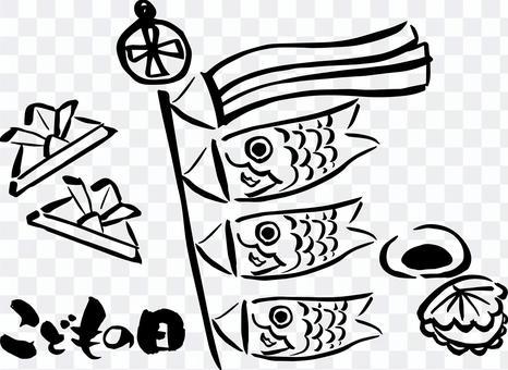 兒童節單色切插圖