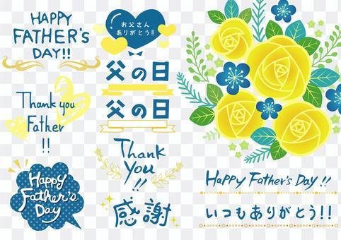 父親節·手寫字符與裝飾01