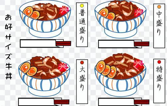 牛don配味球和醃姜(中,中,大,特殊)