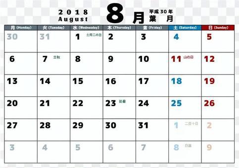 填寫日曆2018 8從星期一開始-1