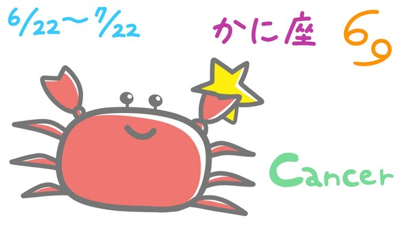 Crab_constellation