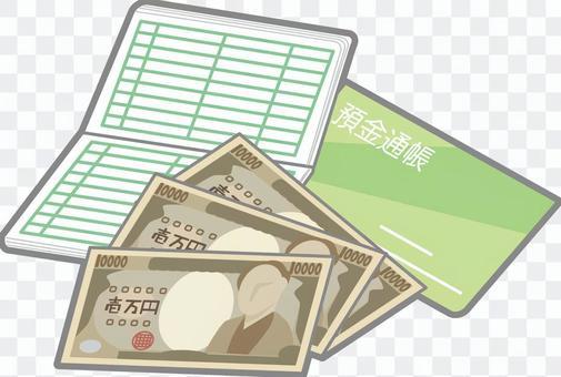 存摺和帳單