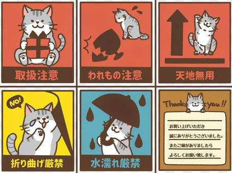 猫荷札ラベル&お礼状
