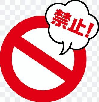 禁止標記5