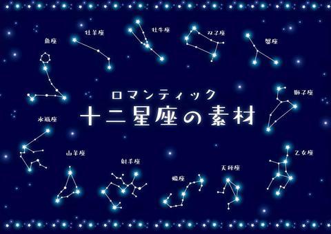Twelve Constellation Material