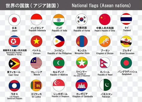 國旗(亞洲)