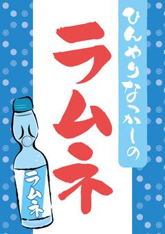 Summer Festival Ramune POP Poster