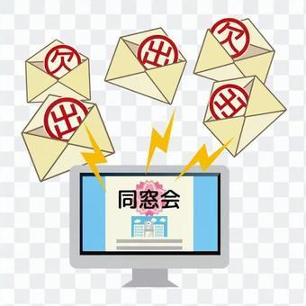 Alumni association email